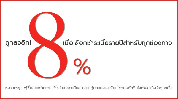 8percent-annual-premium-detail-banner