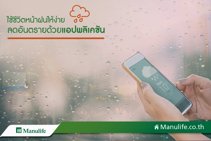 good-application-raining-season