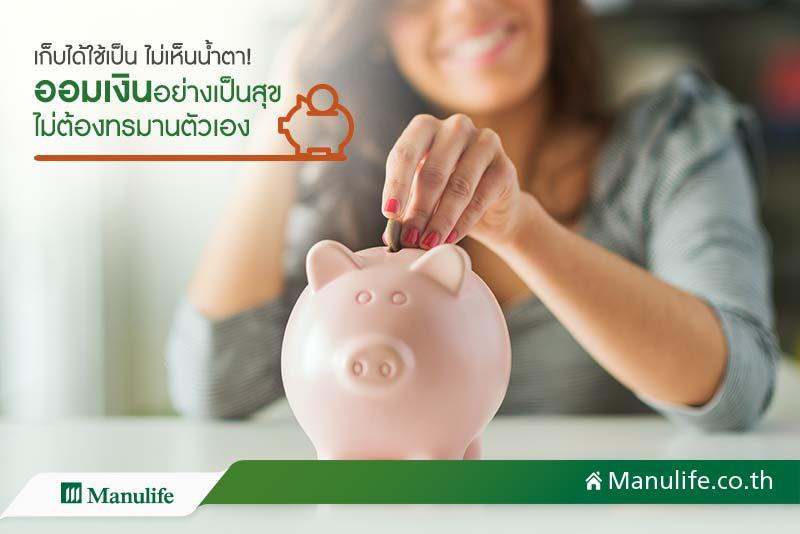 good-tips-save-money