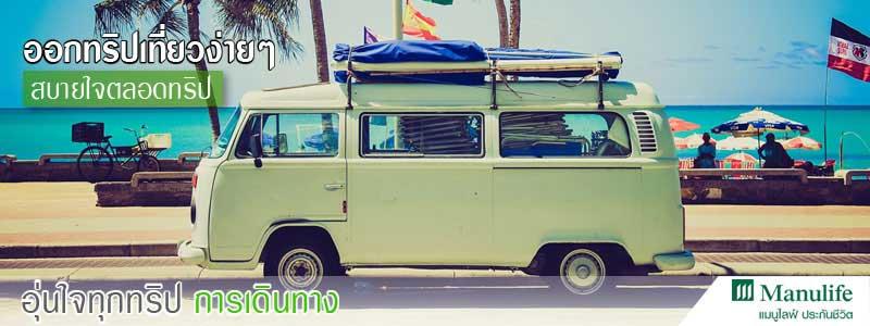 planning-happy-trip