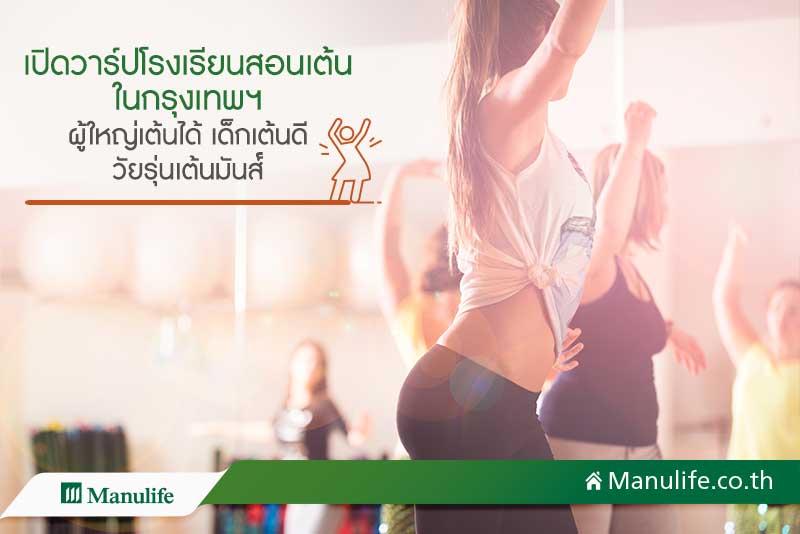 thai-dance-school-medium