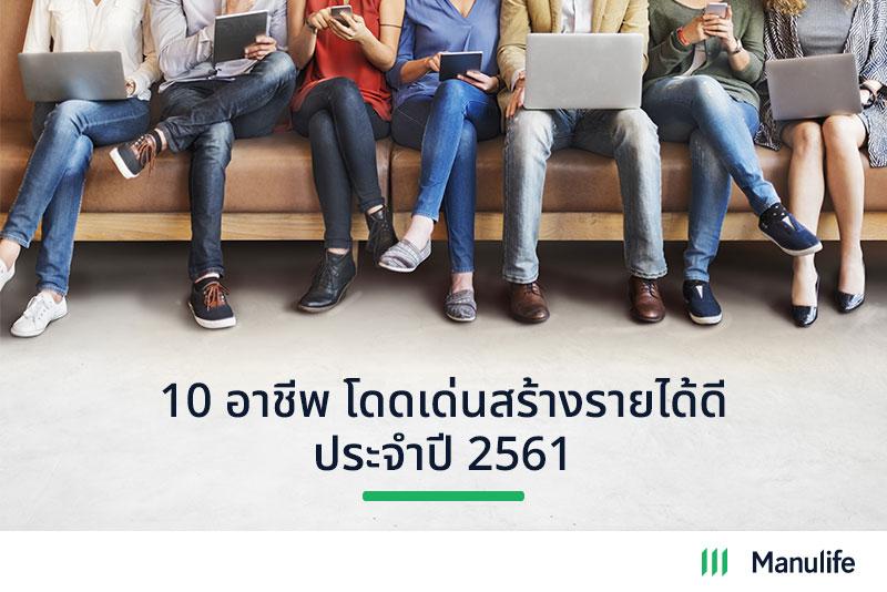 top-ten-highest-paying-jobs-2018