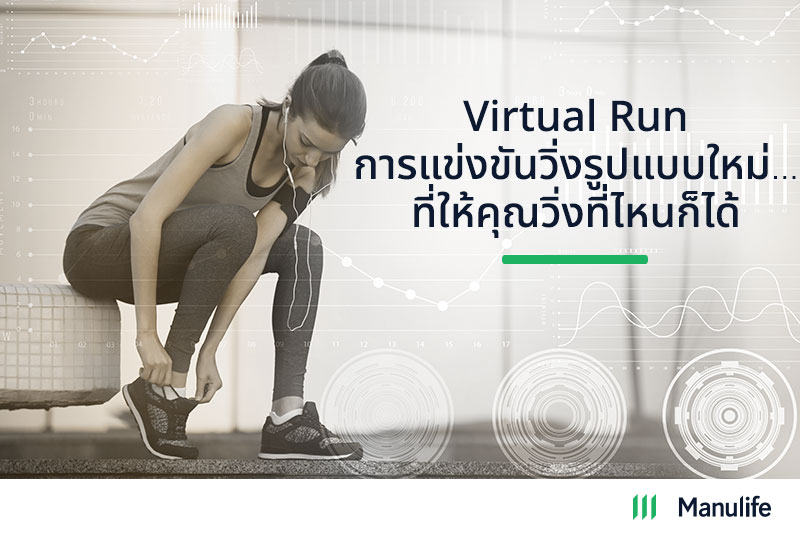 virtual-run-new-running-style