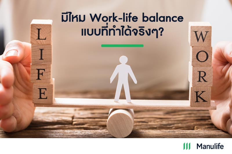 work-life-balance-medium