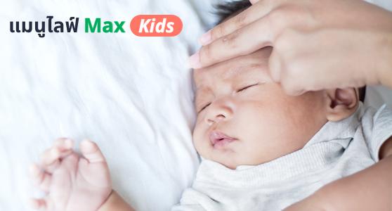 Max-kid-thumb