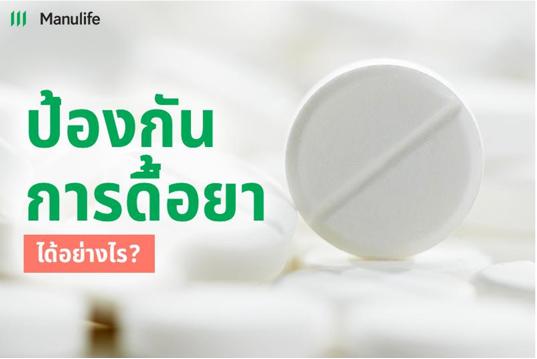 Dangerous-drug-resistance08
