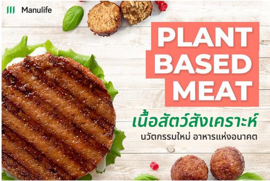 plant-based-meet